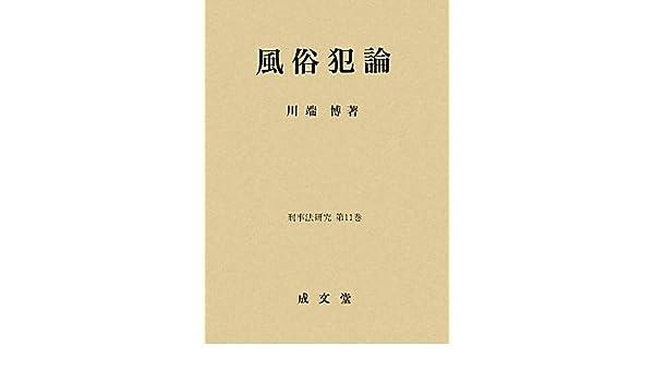 風俗犯論 (刑事法研究) | 川端 ...