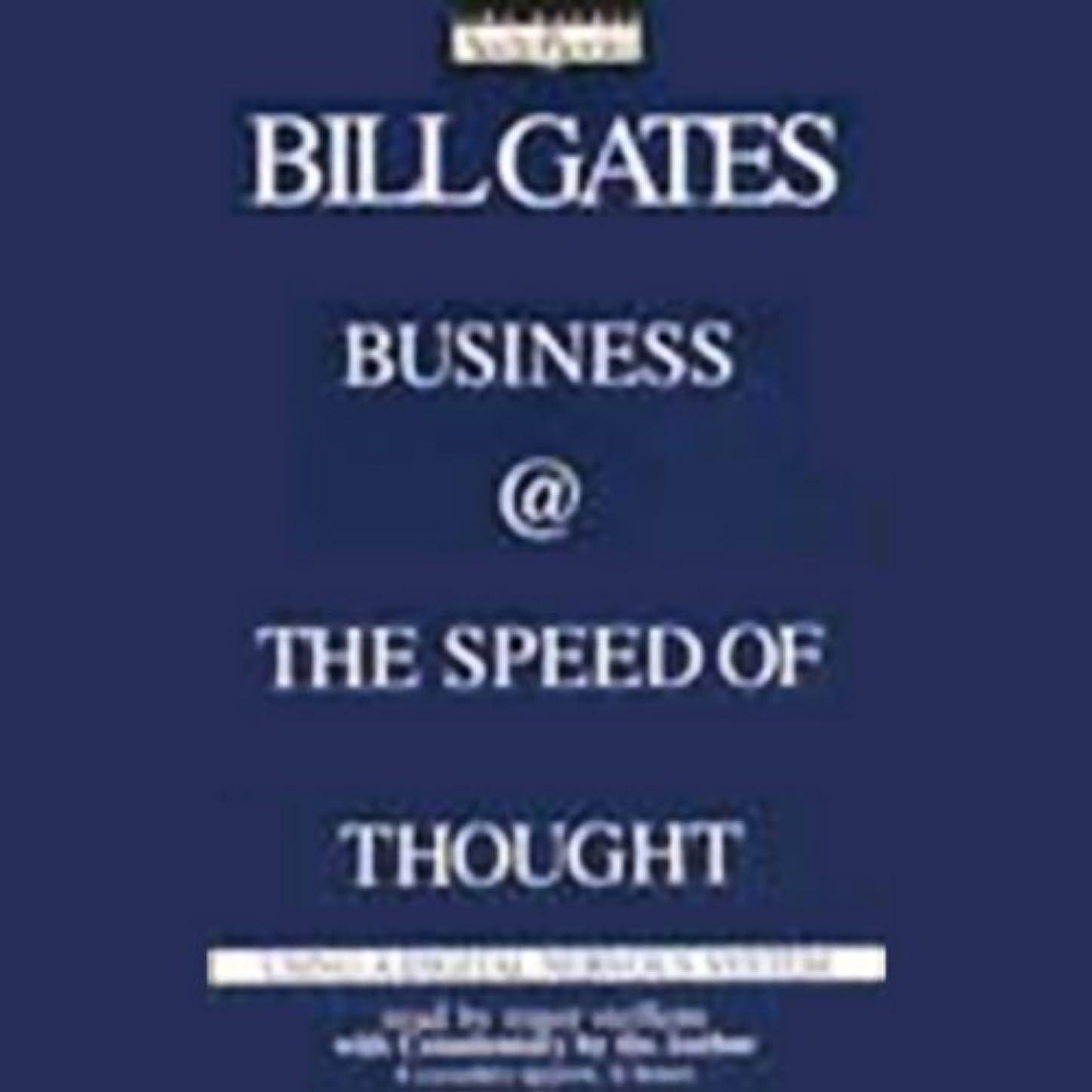 肝まっすぐにする倍率Business @ the Speed of Thought: Using a Digital Nervous System