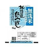 【精米】北海道産  特別栽培米 無洗米 ななつぼし 5kg 平成28年産