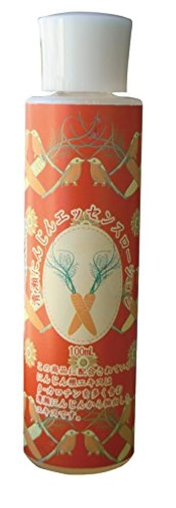 メロディー提供する香り清瀬にんじんエッセンスローション