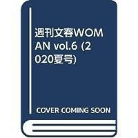 週刊文春WOMAN vol.6 (2020夏号)