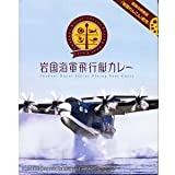 山口 自衛隊カレー 岩国海軍飛行艇カレー 200g×10食まとめ買いセット