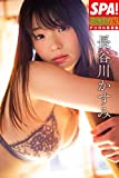 SPA!グラビアン魂デジタル写真集 長谷川かすみ (SPA!BOOKS)