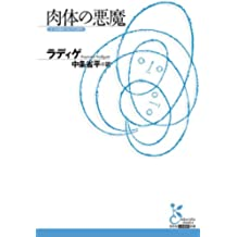 肉体の悪魔 (光文社古典新訳文庫)
