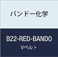 バンドー化学 B形Vベルト(レッドシール) B22-RED-BANDO