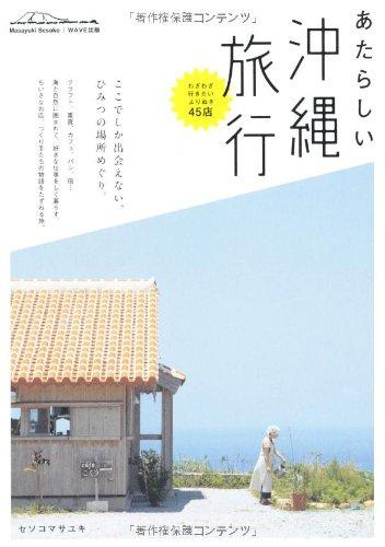 あたらしい沖縄旅行の詳細を見る