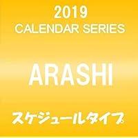 嵐 ARASI 2019 スケジュールカレンダー 限定特典しおり付き