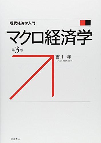 マクロ経済学 第3版 (現代経済学入門)の詳細を見る