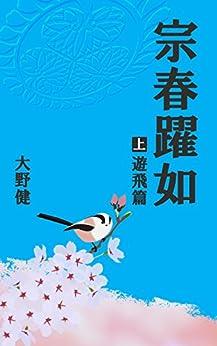 [大野健]の宗春躍如 上巻 遊飛篇