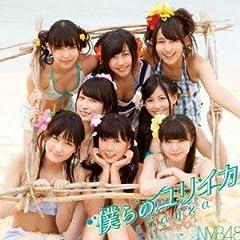 NMB48(紅組)「野蛮なソフトクリーム」の歌詞を収録したCDジャケット画像