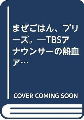 まぜごはん、プリーズ。―TBSアナウンサーの熱血アメリカ体験記 (Cat books (13))