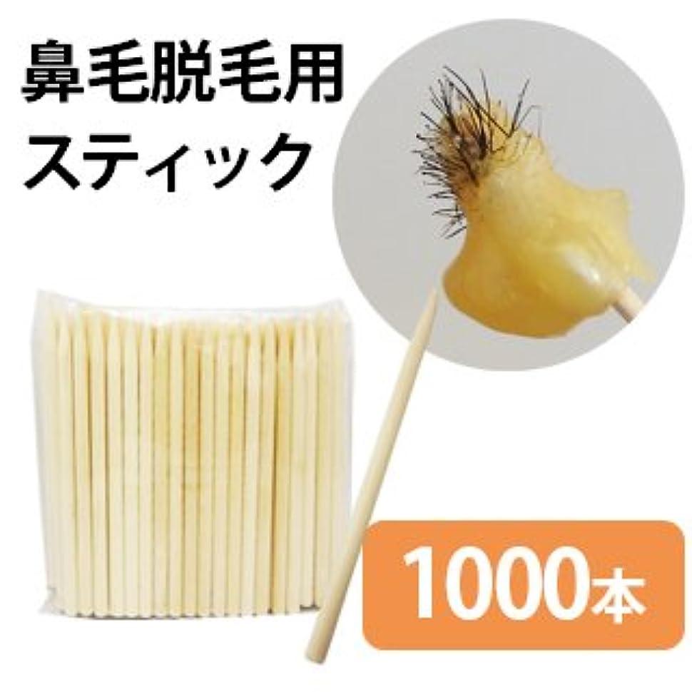 適切な技術的な親指鼻毛 脱毛 用 ウッドスティック 1000本 ワックス 脱毛