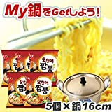 イカチャンポン【5個SET+洋銀黄鍋(約16cm)1個】