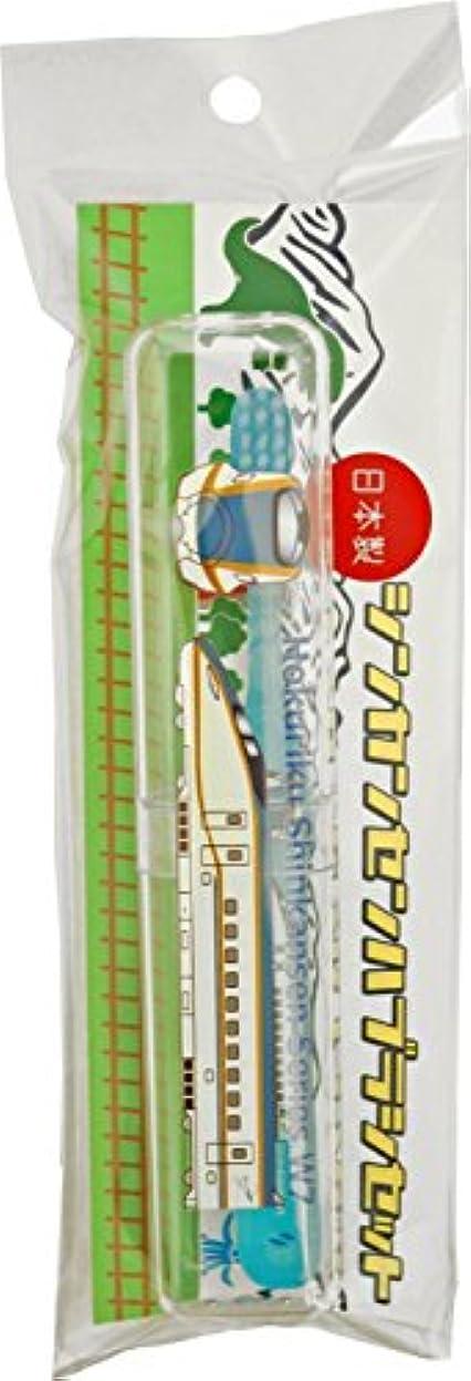 引数どこにも小道アヌシ 新幹線ハブラシセット W7系北陸新幹線 SH555 1セット 4544434201238