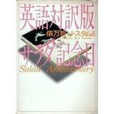 英語対訳版 サラダ記念日