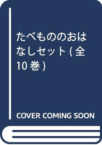 たべもののおはなしセット(全10巻)の詳細を見る