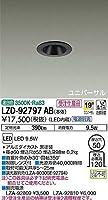 DAIKO LEDユニバーサルダウンライト (LED内蔵) 電源別売 温白色 3500K 埋込穴Φ50 LZD92797AB ※受注生産品