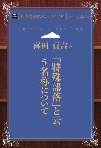 「特殊部落」と云う名称について (青空文庫POD(シニア版))の詳細を見る