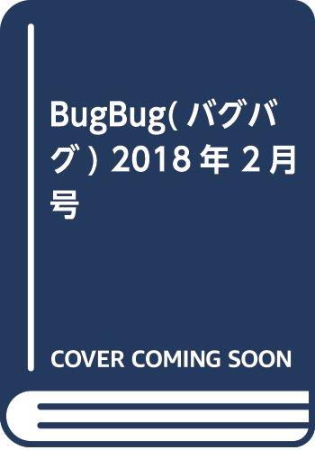 BugBug(バグバグ) 2018年 2月号