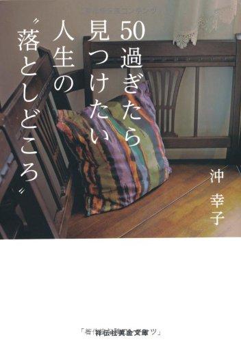 """50過ぎたら見つけたい 人生の""""落としどころ"""" (祥伝社黄金文庫)"""