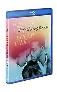 ビール・ストリートの恋人たち [Blu-ray]