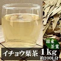 イチョウ葉茶 1kg