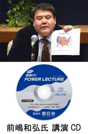 前嶋和弘 オバマ後のアメリカ政治の著者【講演CD:トランプ新大統領の政権運営と課題】新品講演CD