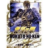 北斗の拳 完全版 (13) (BIG COMICS SPECIAL)
