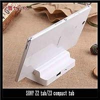 2点セット sony Xperia 卓上ホルダ スタンド 充電器 充電クレードル Xperia Z2 Tablet/Z3 Tablet Compact用 ホワイト
