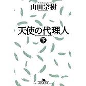 天使の代理人〈下〉 (幻冬舎文庫)