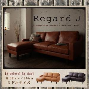 ヴィンテージコーナーカウチソファ【Regard-J】レガード・ジェイ ミドルサイズ キャメルブラウン/ [並行