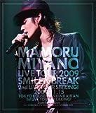 MAMORU MIYANO LIVE TOUR 2009 ~SMILE&BREAK~ [Blu-ray]