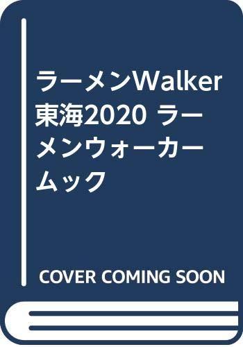 ラーメンWalker東海2020 ラーメンウォーカームック