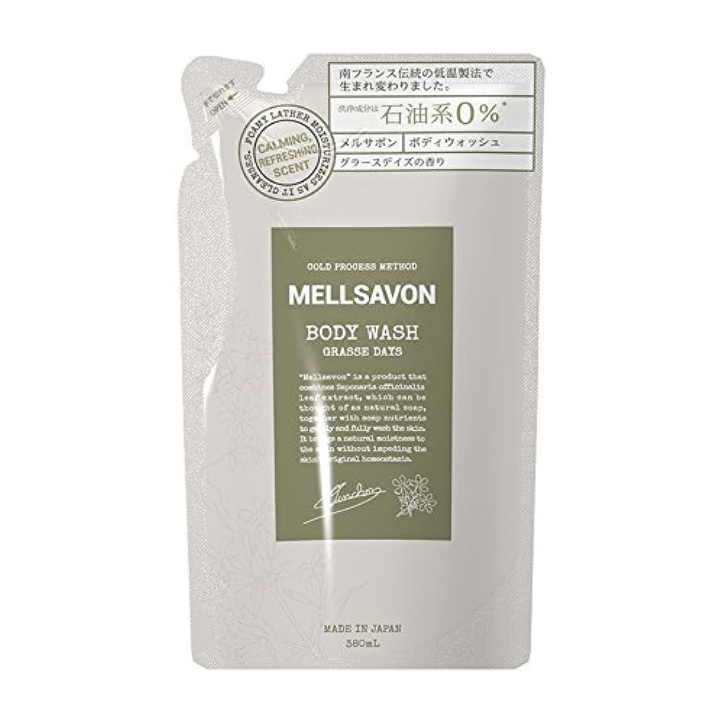 乳白バッチ通常MELLSAVON(メルサボン) ボディウォッシュ グラースデイズ 〈詰替〉 (380mL)