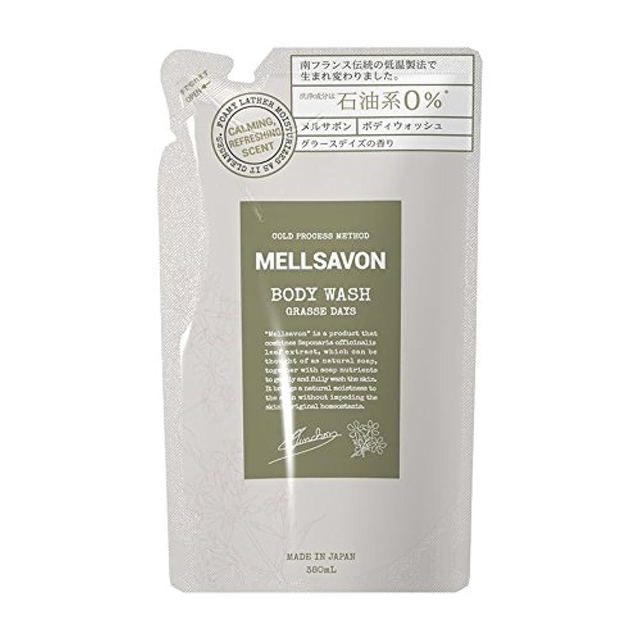 油慢性的寛容なMellsavon(メルサボン) メルサボン ボディウォッシュ グラースデイズ 詰替 380mL ボディソープ