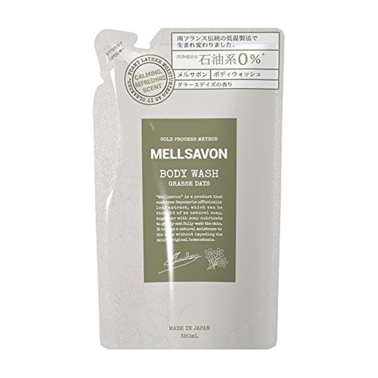 たくさんかみそり不十分Mellsavon(メルサボン) メルサボン ボディウォッシュ グラースデイズ 詰替 380mL ボディソープ