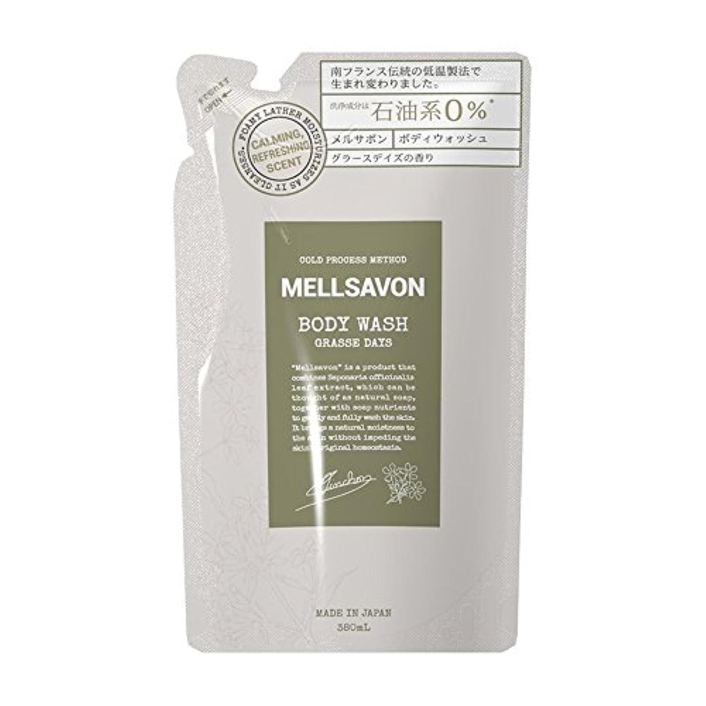 申し立てる薄汚い吐くMellsavon(メルサボン) メルサボン ボディウォッシュ グラースデイズ 詰替 380mL ボディソープ