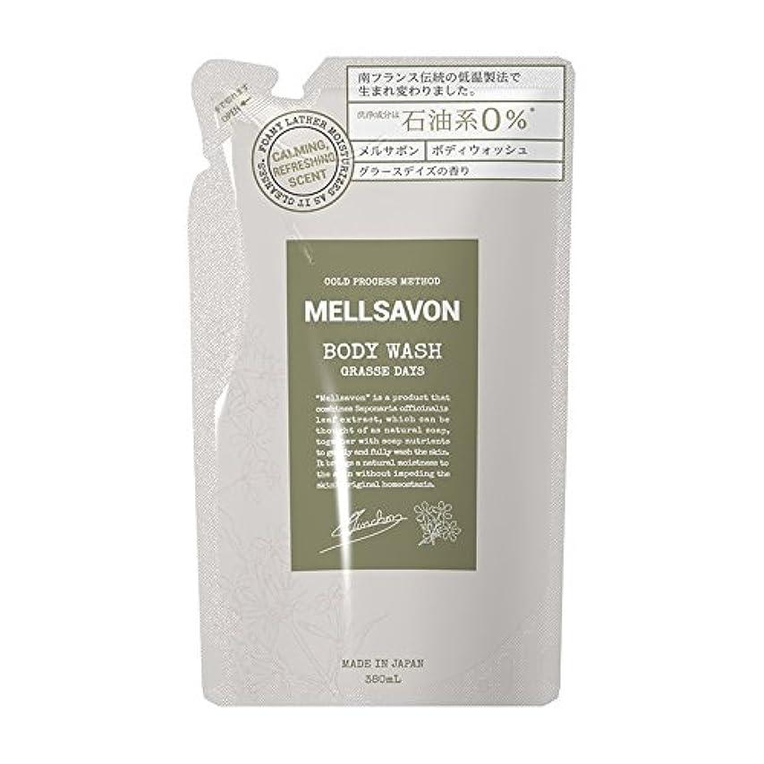 驚き抽象化決定するMellsavon(メルサボン) メルサボン ボディウォッシュ グラースデイズ 詰替 380mL ボディソープ