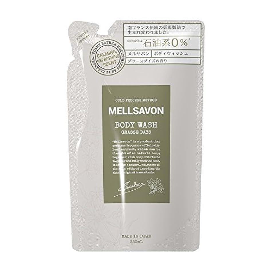 しなやかイヤホン部分的Mellsavon(メルサボン) メルサボン ボディウォッシュ グラースデイズ 詰替 380mL ボディソープ