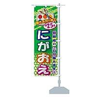 にがおえ のぼり旗 サイズ選べます(コンパクト45x150cm 右チチ)