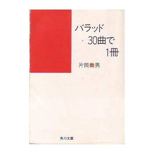 バラッド30曲で1冊 (角川文庫)の詳細を見る