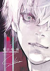 【Amazon.co.jp限定】東京喰種トーキョーグール AUTHENTIC SOUND CHRONICLE Compiled by Sui Ishida(初回生産限定盤)(石田スイ描き下ろしジャケポストカード付)
