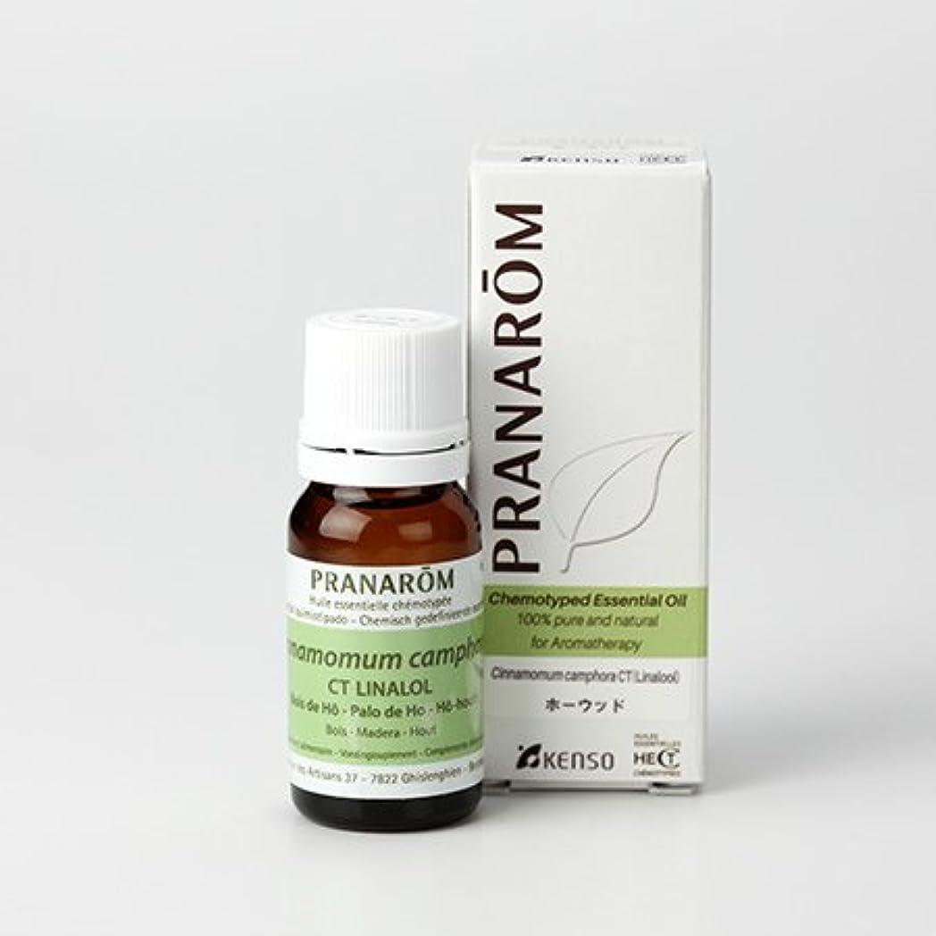 マーク捨てる限りなくプラナロム ホーウッド 10ml (PRANAROM ケモタイプ精油)