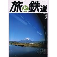 旅と鉄道 2008年 03月号 [雑誌]