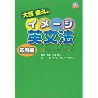 大西泰斗のイメージ英文法 応用編(DVDブック)