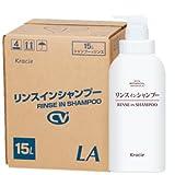 kracie(クラシエ) CV シィーヴ LAシリーズ LAリンスインシャンプー アロエエキス配合 フローラルの香り 15L 業務用 家庭様向け 容器3本