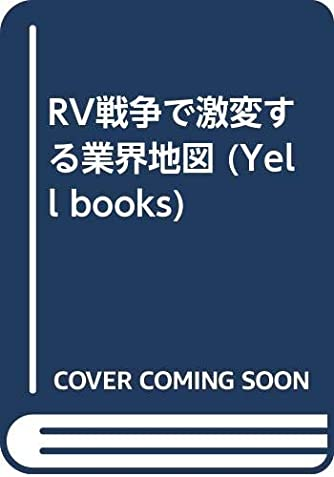 RV戦争で激変する業界地図 (Yell books)