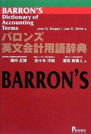 バロンズ英文会計用語辞典の詳細を見る