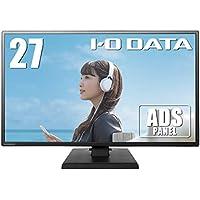 I-O DATA モニター 27インチ ADS非光沢 スピーカー付 3年保証 土日サポート EX-LDH271DB
