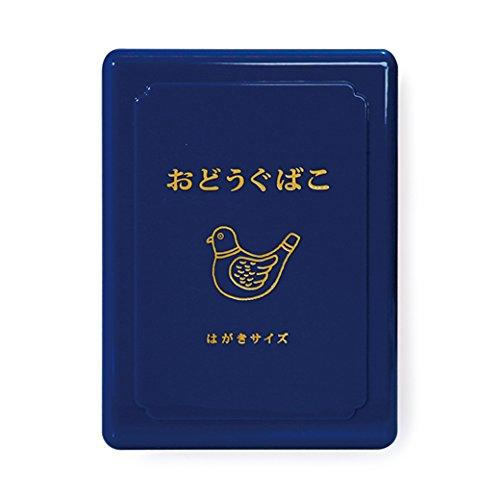 お道具箱 (小) ネイビー [EB030]